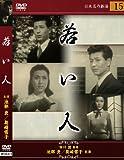 若い人 [DVD]