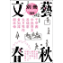 別冊文藝春秋 電子版13号 (文春e-book)