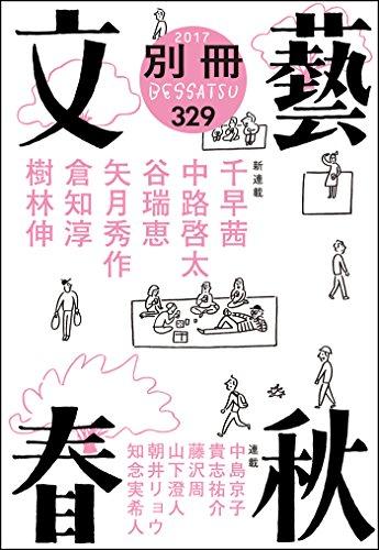 別冊文藝春秋 電子版13号 (文春e-book)の詳細を見る