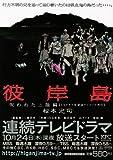 彼岸島 呪われた上陸編 TVドラマ化記念アンコール刊行 (プラチナコミックス)