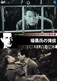 フリッツ・ラング傑作選 暗黒街の弾痕 [DVD]