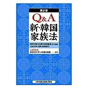 第2版 Q&A 新・韓国家族法