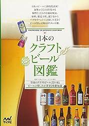 日本のクラフトビール図鑑