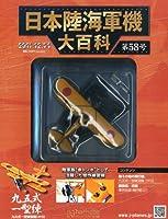 日本陸海軍機大百科 2011年 12/14号 [分冊百科]