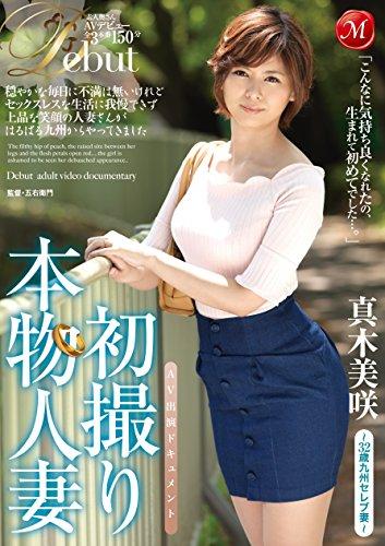 初撮り本物人妻 AV出演ドキュメント~32歳九州セレブ妻~ 真・・・