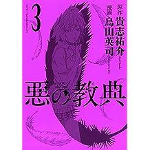 悪の教典(3) (アフタヌーンコミックス)