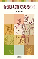 吾輩は猫である (下) (ポプラポケット文庫 (375-3))