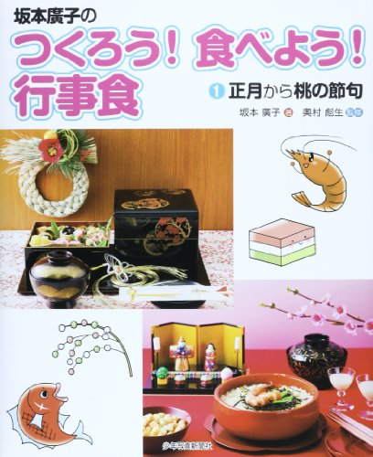 坂本廣子のつくろう! 食べよう! 行事食1正月から桃の節句の詳細を見る