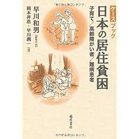 ケースブック 日本の居住貧困 〔子育て/高齢障がい者/難病患者〕