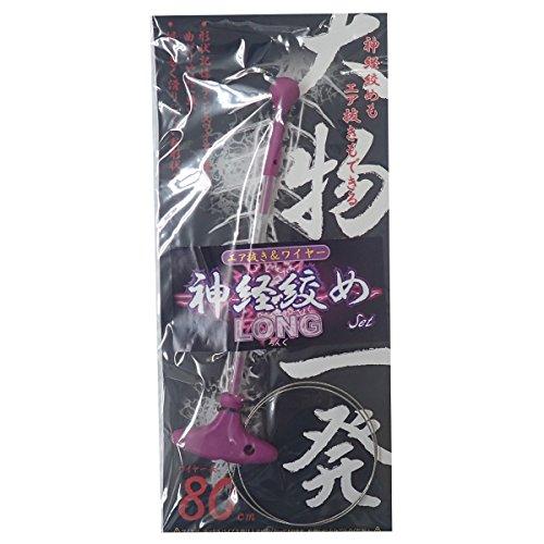 ルミカ(日本化学発光) 神経締めセット・ロング A20242