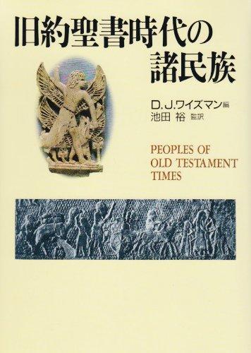 旧約聖書時代の諸民族