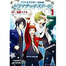 アイドルマスター SideM ドラマチックステージ1 (シルフコミックス)