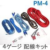 4ゲージ 配線キット PM-4 MAVERICK  電源線/アース線に端子付き
