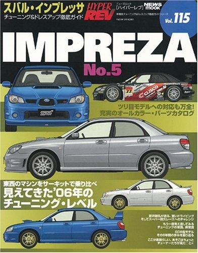 スバル・インプレッサ NO.5(ハイパーレブ 115 車種別チューニング&ドレスアップ徹底ガイド) (ニューズムック—ハイパーレブ)