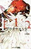 プラチナエンド / 小畑 健 のシリーズ情報を見る