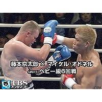 藤本京太郎×マイケル・オドネル(2011) ヘビー級6回戦【TBSオンデマンド】
