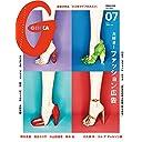 GINZA(ギンザ)2017年7月号[大好き! ファッション広告]