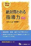 絶対問われる指導力【中学校編】 (教員採用試験シリーズ)