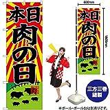 のぼり旗 本日肉の日 SNB-4399 (受注生産)