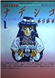 遊撃宇宙戦艦ナデシコ (1) (角川コミックス・エース)