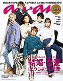 anan(アンアン) 2018/09/05 No.2116 [結婚・恋愛【どうしよう】問題/AAA]