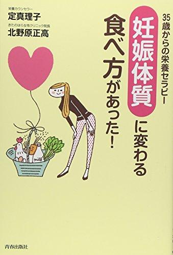 35歳からの栄養セラピー 「妊娠体質」に変わる食べ方があった!