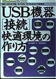 USB機器「接続」快適環境の作り方―Windows98/2000
