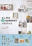 むし子のほぼ100円手作りパラダイス 画像