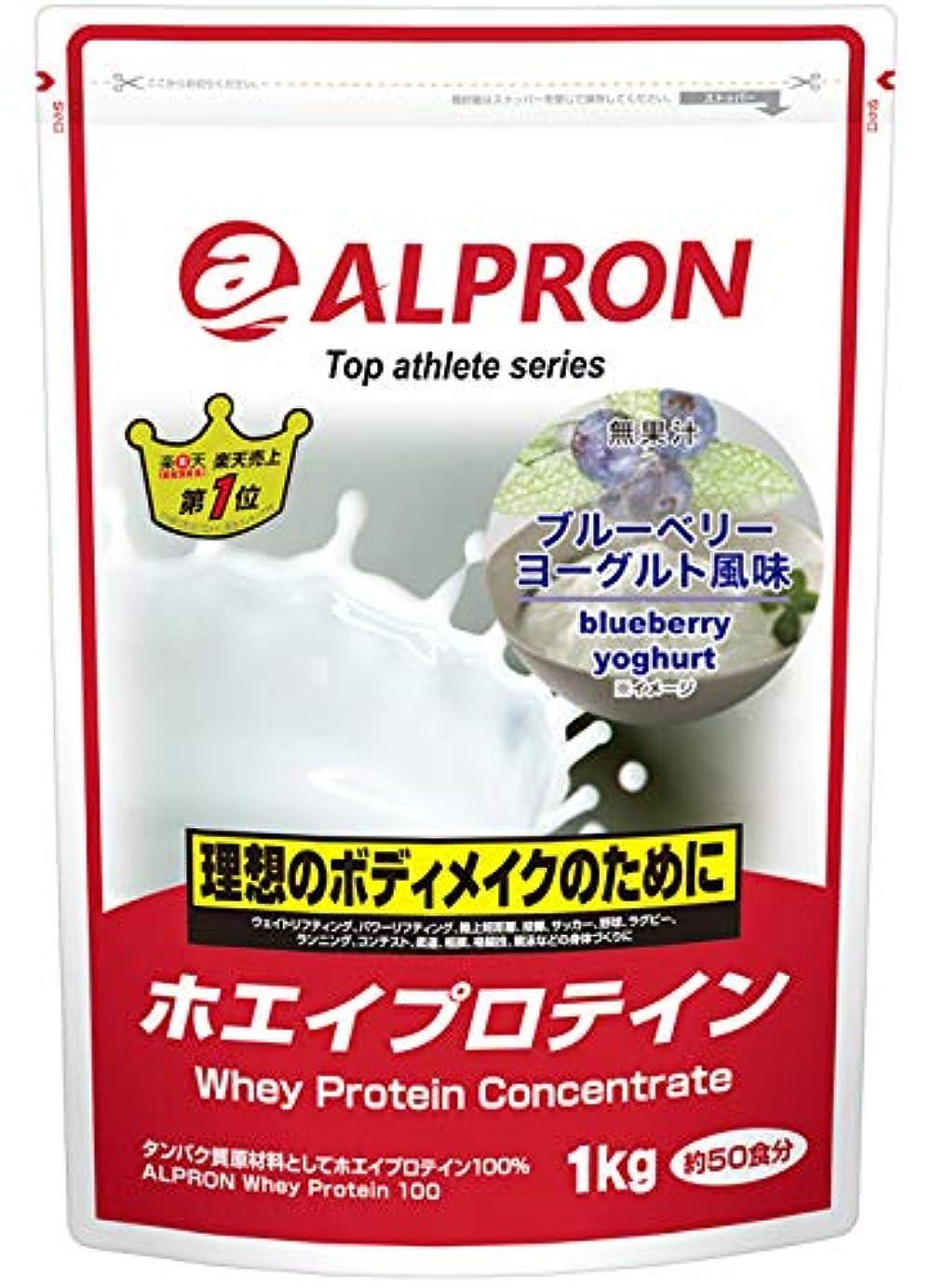 マリン可決改修するアルプロン ホエイプロテイン100 1kg【約50食】ブルーベリーヨーグルト風味(WPC ALPRON 国内生産)