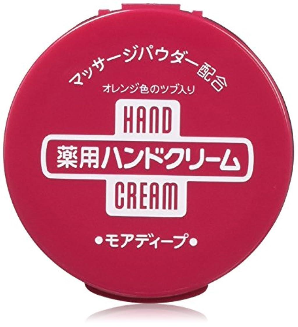 民兵足音夕食を食べる【まとめ買い】薬用ハンドクリーム モアディープ 100g×12個