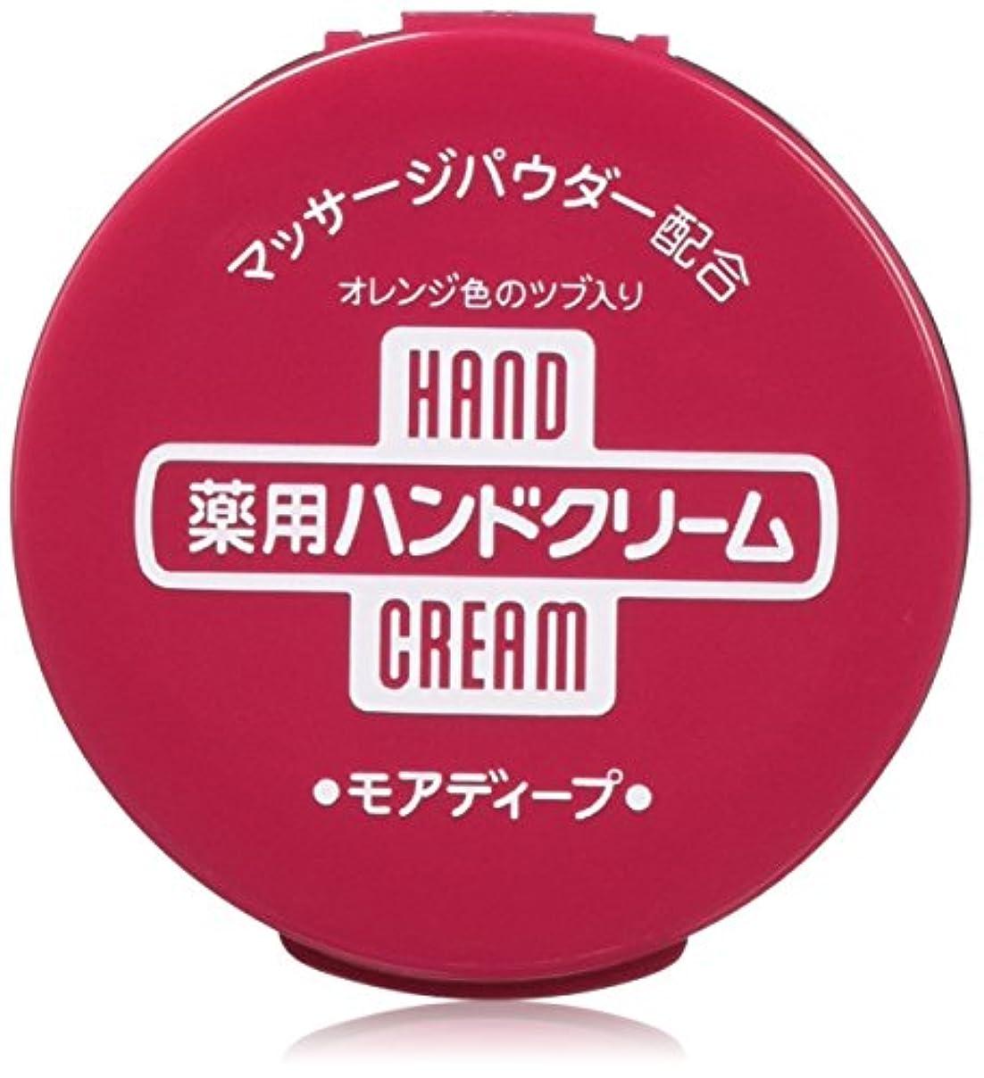 タック有効撤退【まとめ買い】薬用ハンドクリーム モアディープ 100g×12個