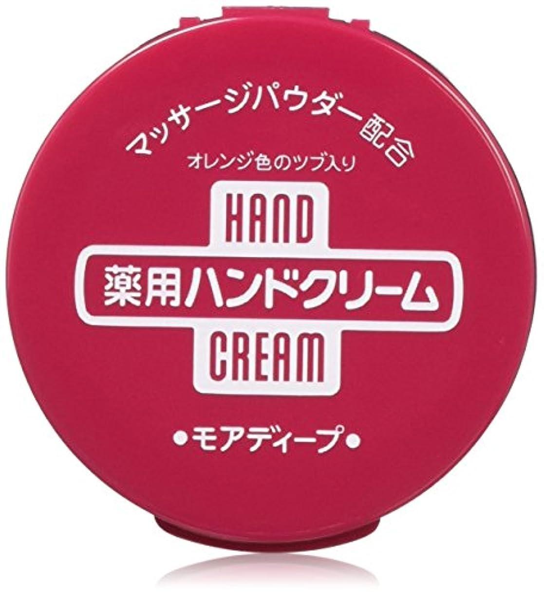 行く頬扱いやすい【まとめ買い】薬用ハンドクリーム モアディープ 100g×12個