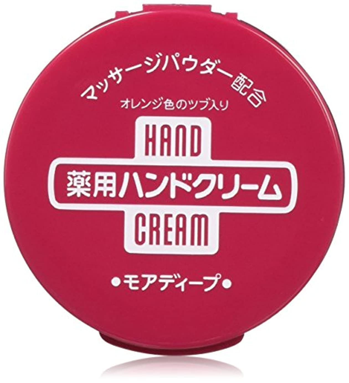半ば六つまずく【まとめ買い】薬用ハンドクリーム モアディープ 100g×12個