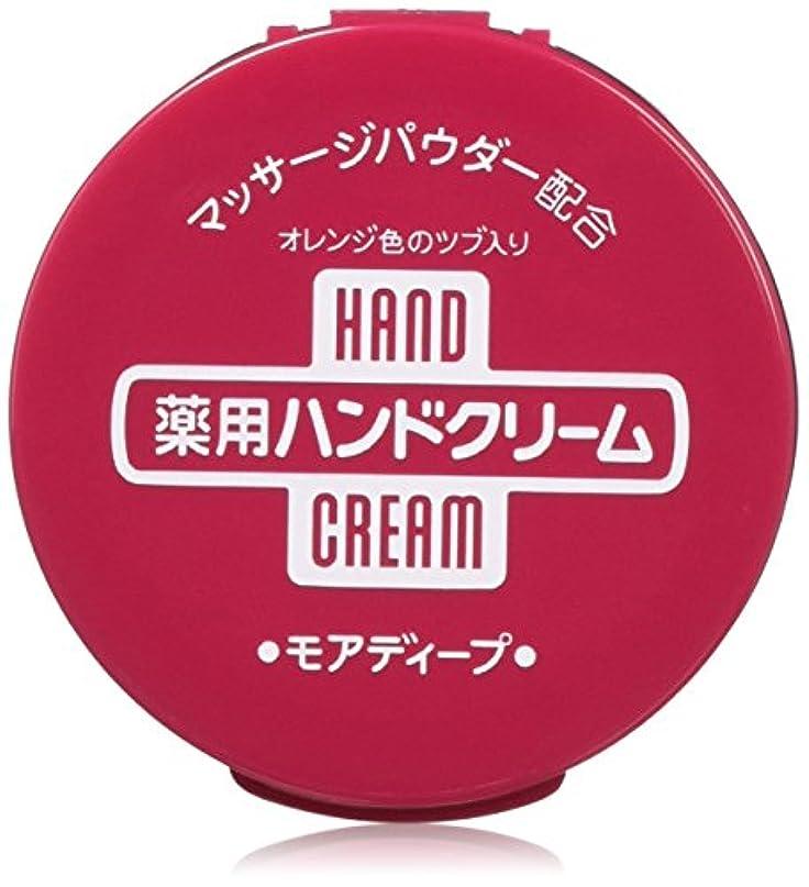 を除くコンドーム趣味【まとめ買い】薬用ハンドクリーム モアディープ 100g×12個