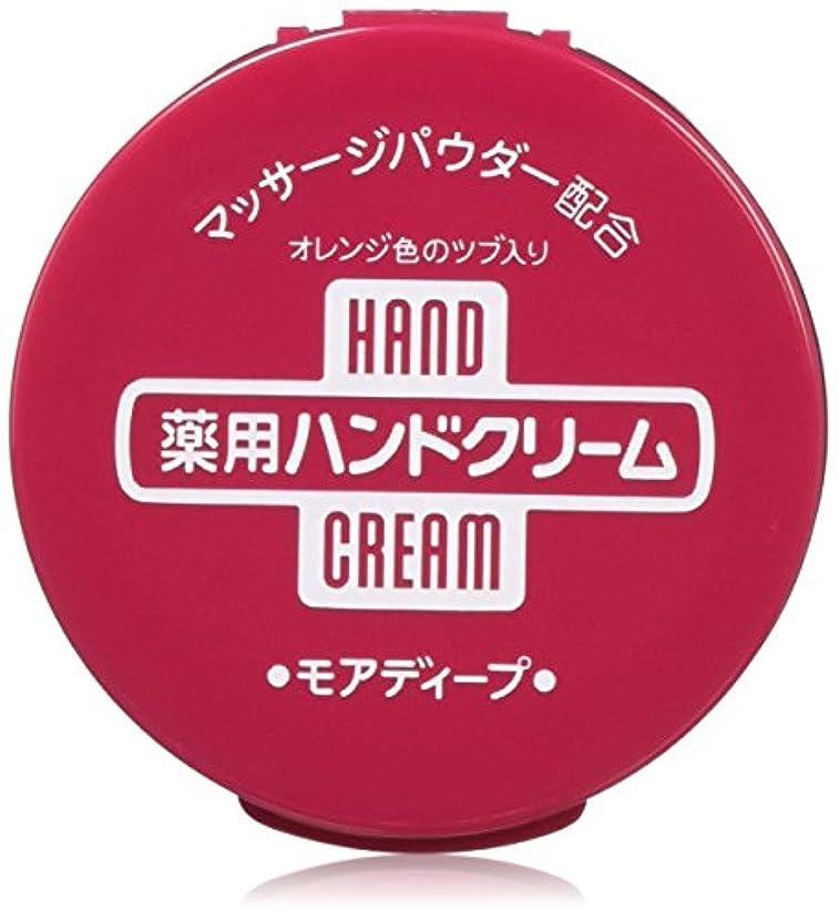 雑品チャーミングぐったり【まとめ買い】薬用ハンドクリーム モアディープ 100g×12個