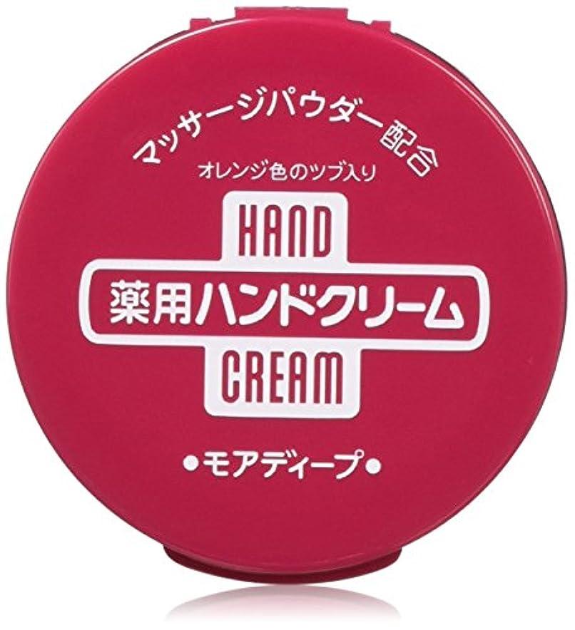 チャレンジキャンバス先祖【まとめ買い】薬用ハンドクリーム モアディープ 100g×12個