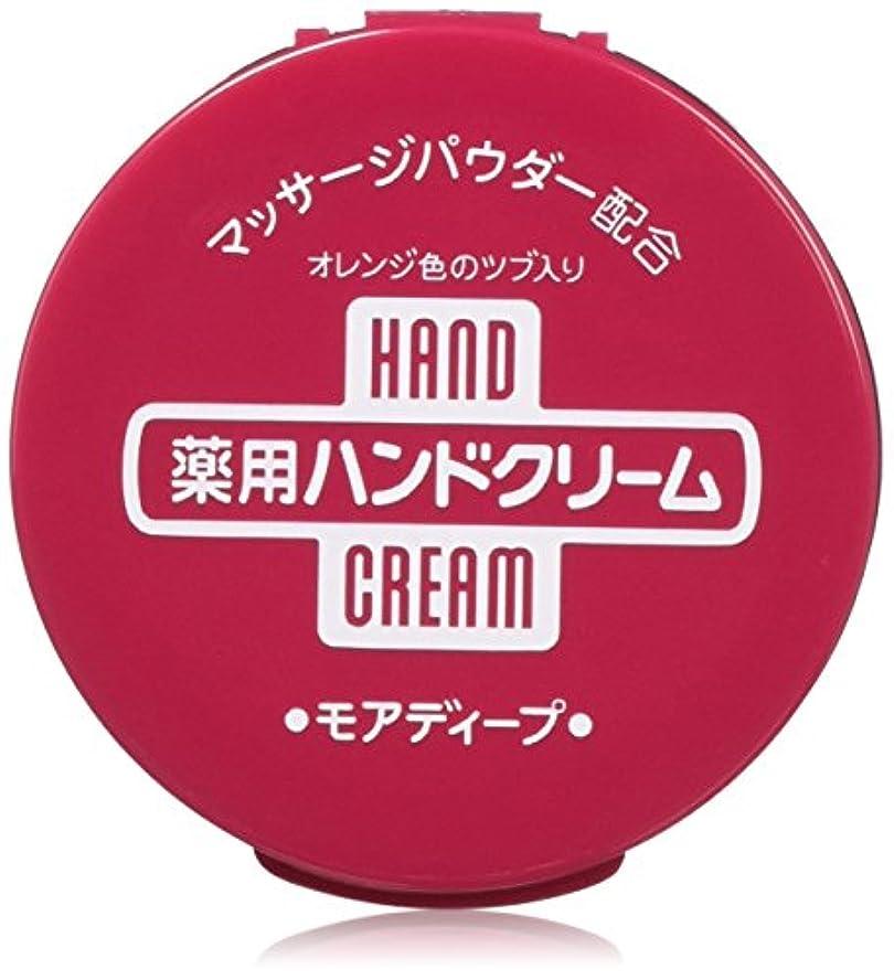 便利イタリックどうやら【まとめ買い】薬用ハンドクリーム モアディープ 100g×12個