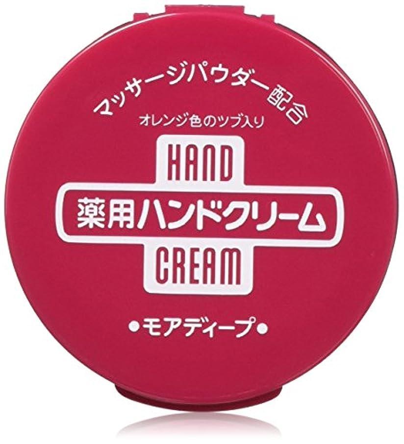 下手トレッド結び目【まとめ買い】薬用ハンドクリーム モアディープ 100g×12個