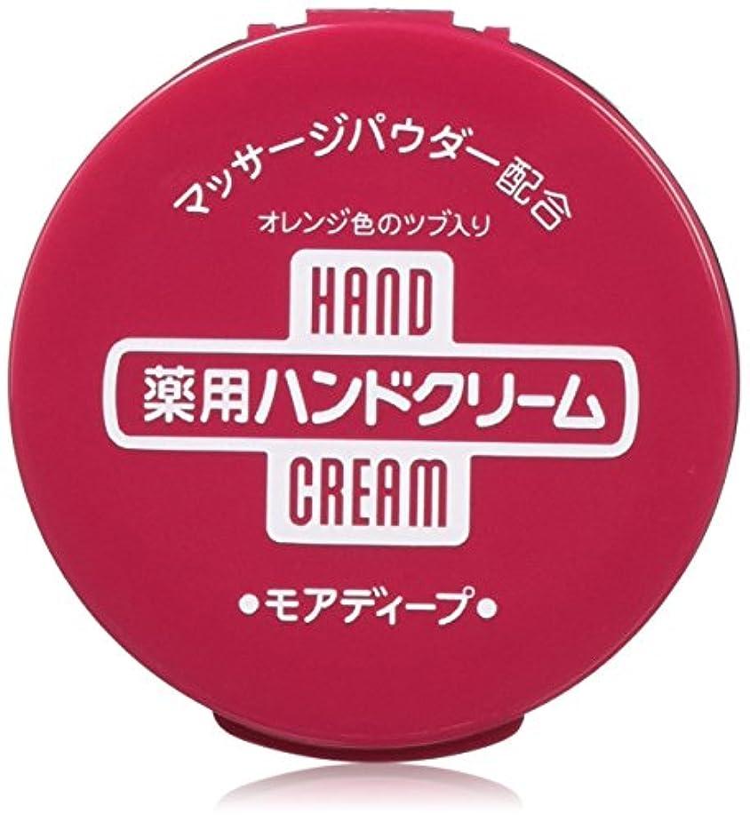 研究所浸した馬鹿げた【まとめ買い】薬用ハンドクリーム モアディープ 100g×12個