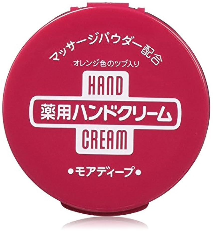 手配するあたたかい通行人【まとめ買い】薬用ハンドクリーム モアディープ 100g×12個
