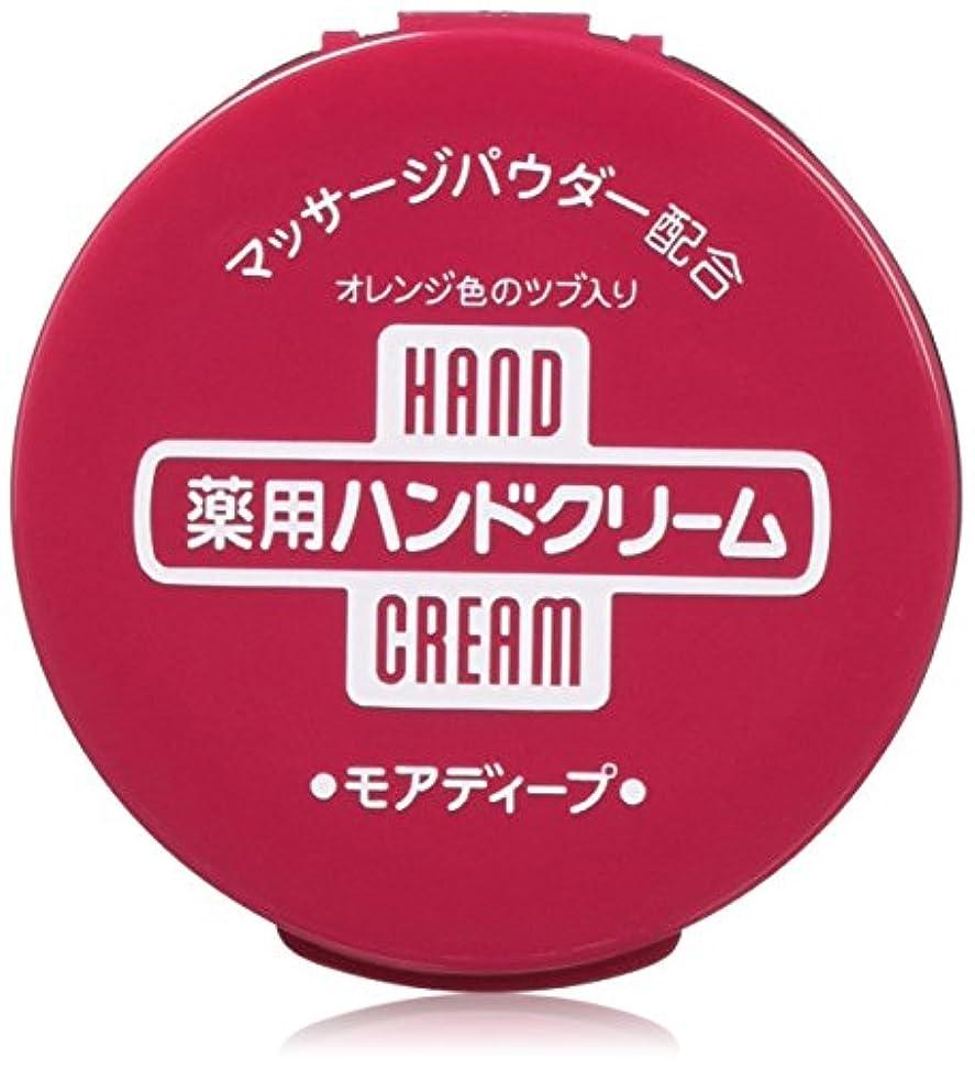 終了するコンテンツくるくる【まとめ買い】薬用ハンドクリーム モアディープ 100g×12個