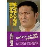 俺がやらねば誰がやる―高校ラグビー日本一監督熱血教育論