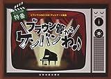 ピアノソロ初級 ピアノでときめくCM・テレビテーマ曲集 特番 ブラウン管からケンバンわ♪ (ピアノ・ソロ 初級)