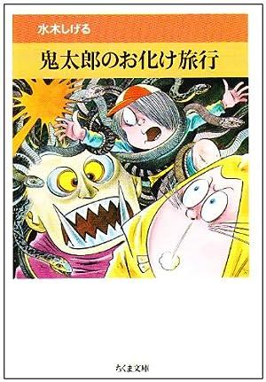 鬼太郎のお化け旅行 (ちくま文庫―水木しげる妖怪まんが集)