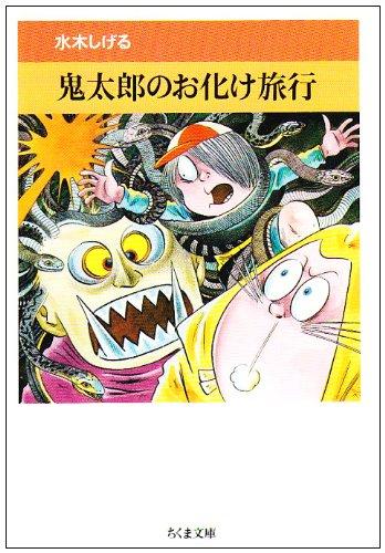 鬼太郎のお化け旅行 (ちくま文庫―水木しげる妖怪まんが集)の詳細を見る
