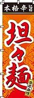 坦々麺  のぼり旗 3枚セット