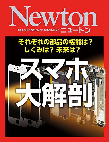 Newton スマホ大解剖