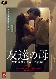 友達の母 女ざかりの熟れた乳房 [DVD]