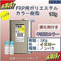 キクメン FRPカラーノンパラ樹脂1Kg 硬化剤付き 黄色 汎用ベーシック