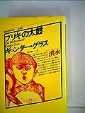 ブリキの太鼓 (1972年) (現代の世界文学)